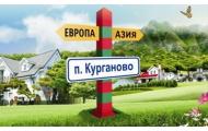 «Евразия»
