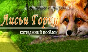 «Лисьи Горки»