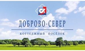 «Доброво-Север»